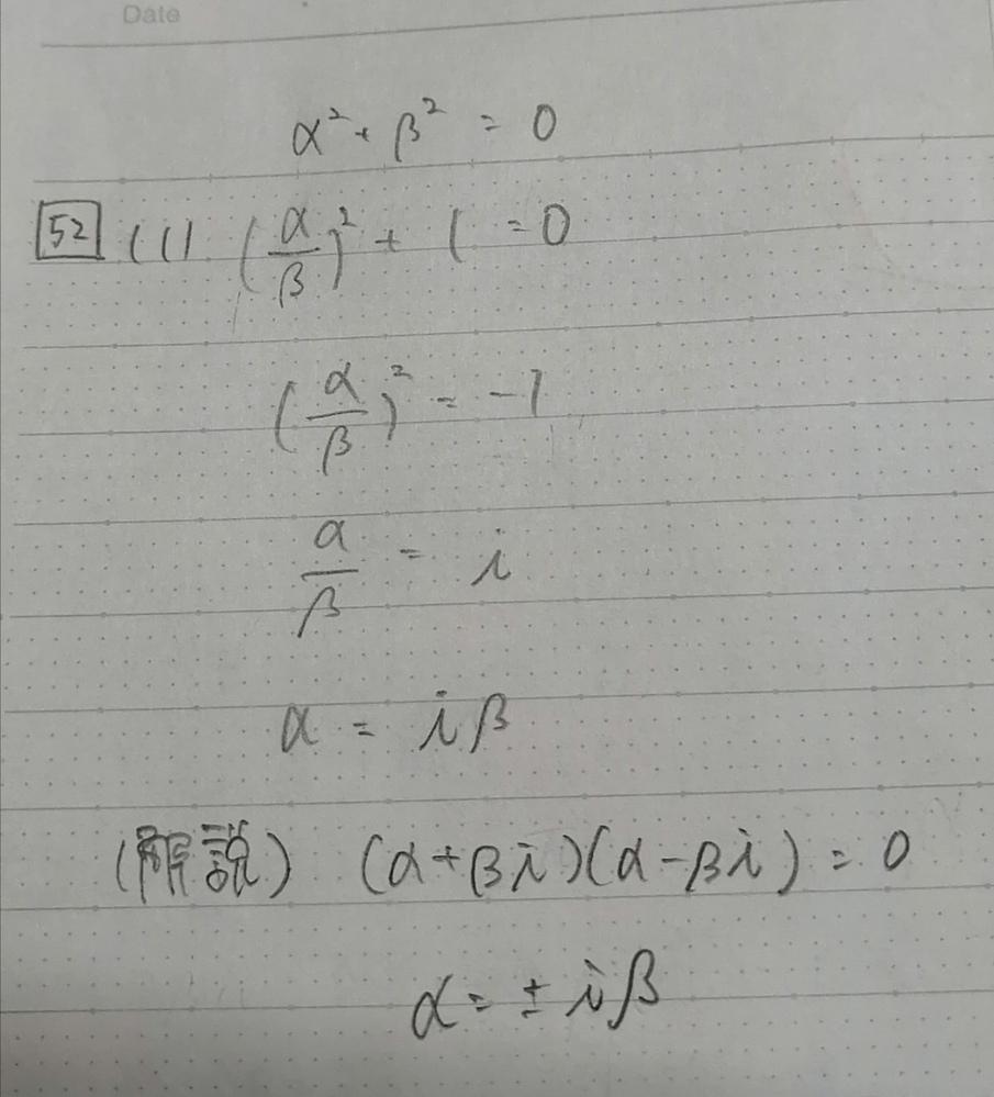 数3 複素数平面 α^2+β^2=0 という問題なのですが、 α=β×? にする時点で答えが違ってしまいます。 なぜですか?