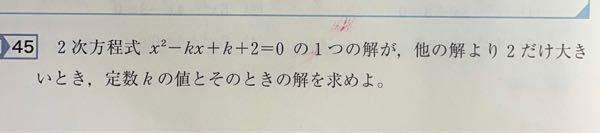 この問いの答えを教えてください。自分はk=1、−3になりました。