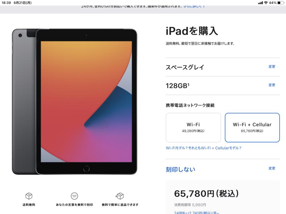 ソフトバンクでiPad mini 5のWi-Fi+Cellularモデルを契約している者で質問させて頂きます。 機種変更の時期が来たので手持ちのiPad mini 5を機種変更しようと思い、店舗でその旨を伝えましたが、希望していた「iPad Wi-Fi+Cellularモデル(128GB)」が品切れと言われ、他の店舗も回ってみましたが同様に言われました。 そこでどうすべきか考えていたところ、アプリ「Apple Store」で希望のiPadを見かけ、Wi-Fi+Cellularモデルと記載されていることに気付いたのですが、このようなオンラインストアでWi-Fi+Cellularモデルの物を購入した場合は、店舗で契約して購入した物と同様に使用することができるのでしょうか? この手の物に疎く表現がおかしい箇所があるかもしれませんが、回答よろしくお願いします。