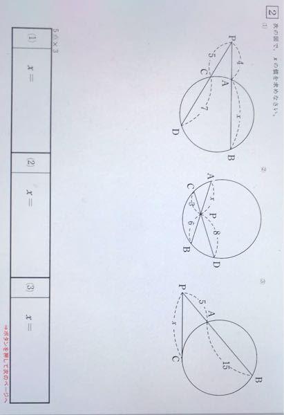 次の図で、xの値を求めなさい。 わかる方教えてください