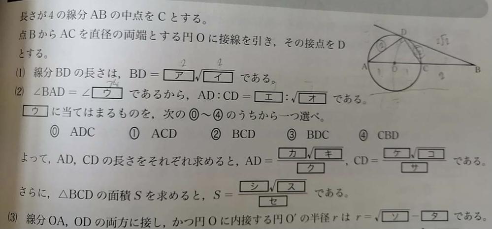(3)ですが接線半径を引いて直角三角形を三平方の定理か相似で解こうとしましたが、辺の条件が不足していてうまく解けません テスト直前なので教えてください