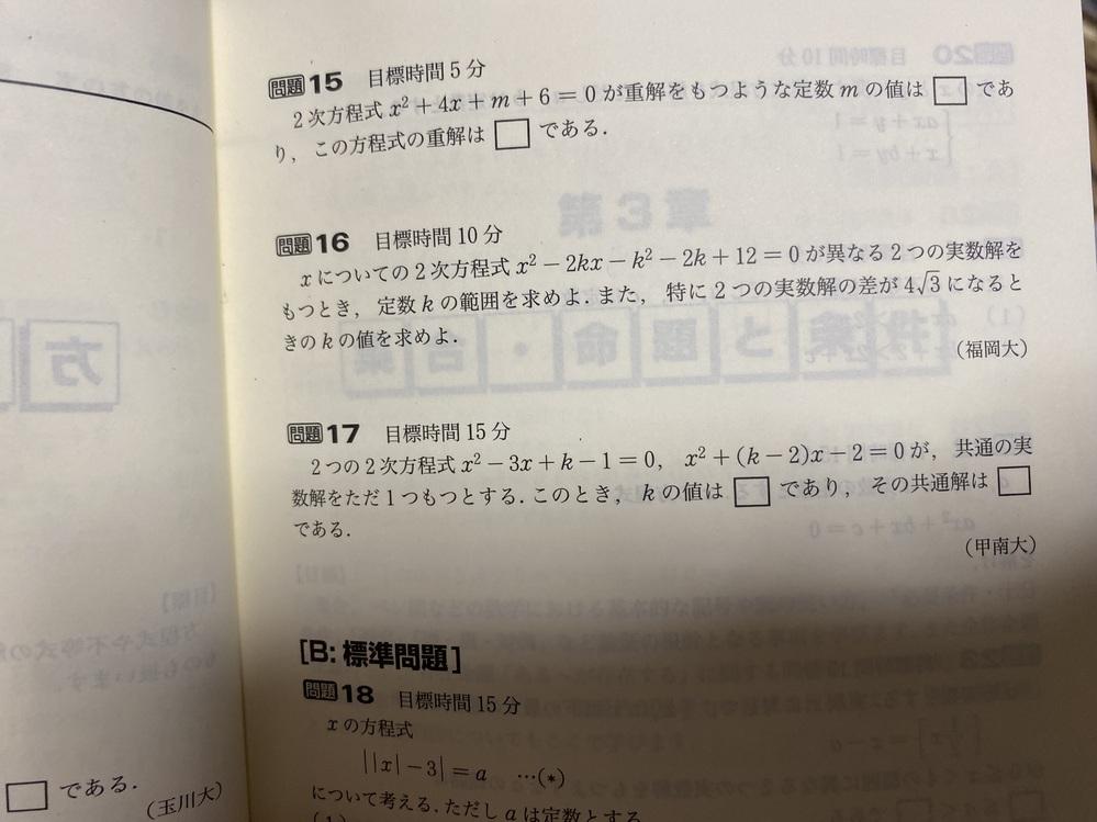16番の問題が定数kの範囲まで答えられましたが、kの値の求め方がわかりません出した。どなたか教えてください。