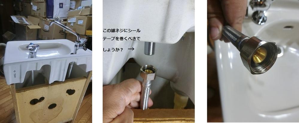 古いの洗面台に新品の水栓を付ける時に、雄ネジにシールテープを巻くべきでしょうか・・・・? 接続にはフレキシブルホースを使おうと考えています。 このフレキシブルホースには、あらかじめゴムパッキンが入っているので、それで漏水対策は万全と考えて、雄ネジにシールテープを巻く必要は無い、でしょうか? それとも水道設備の常として雄ネジには全てシールテープを巻くべきでしょうか? 今までなぜか、フレキシブルホースにはシールテープを巻かない、と自分勝手に思い込んでいました。 フレキホースの雌ネジ側にはゴムパッキンがあることと、シールテープを巻くと、それが10年もたてば劣化して水道に混ざってしまうのではないか、混ざるなら初めから無い方が良いのではないか、などと考えていました。 掲載写真の左から、洗面台の様子・シールテープ巻くか迷う箇所・フレキシブルパイプの雌ネジ側。ご参照ください。(写真はクリックで拡大いたします。)