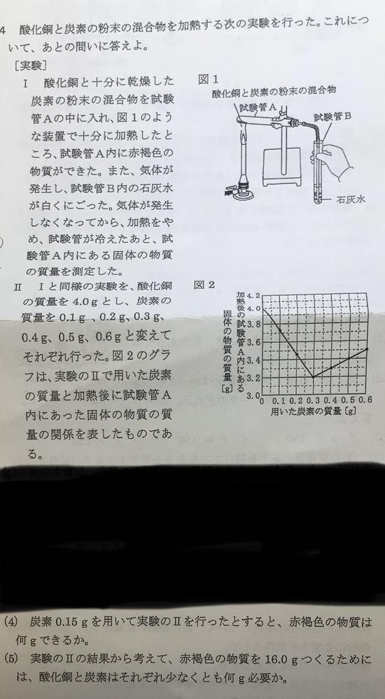中2理科 化学です。 2問解説お願いします。