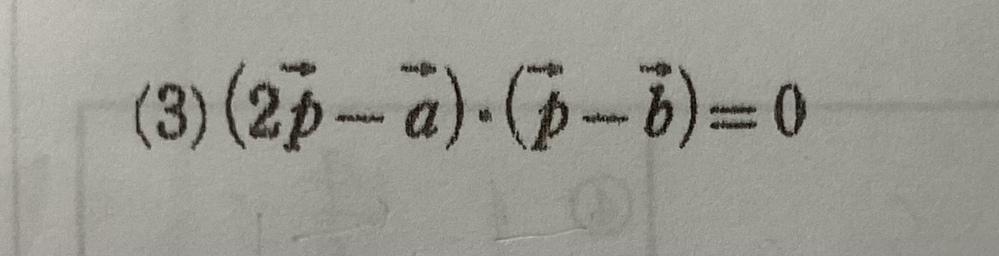 《至急》 ベクトル方程式のこの写真の問題の解法を教えてください…!よろしくお願いします。 異なる3つの定点O,A(aベクトル),B(bベクトル)と、動点P(pベクトル)がある。次のベクトル方程式はどのような図形を表すか説明せよ、という問題です。