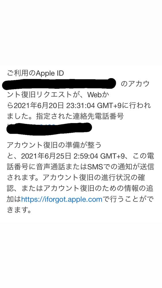 appstoreからサインアウトをして、サインインし直す際に何度か間違ってしまったようで色々な手続きをした所写真のようなメールが届きました。 この写真にある時間になるとアカウントが復旧するということで間違いは無いですか? また、携帯が突然使えなくなるなんてことは無いですよね?