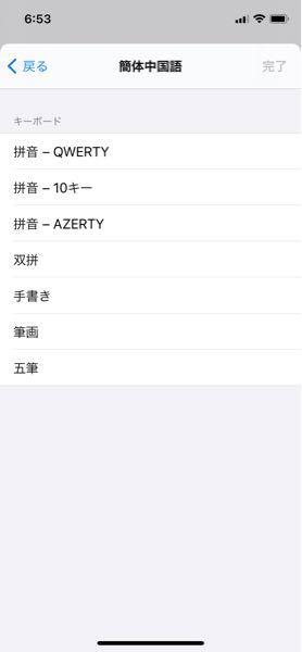 中国の方とやり取りをする際にキーボードに文字を追加しようとしたら種類が多くてどれにすれば良いか分かりません。どれが1番良いのでしょうか?