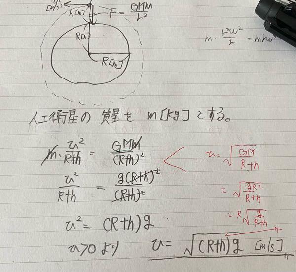 地球の半径をR、地表面の重力加速度の大きさをgとするとき、地上hの点を通り、地球の周りを等速円運動をする人工衛星の速さはいくらか。ただし地球の自転の影響を無視する。 という問題を自分なりに解いたのですが答えが間違ってしまいました。どこが間違っていますか?