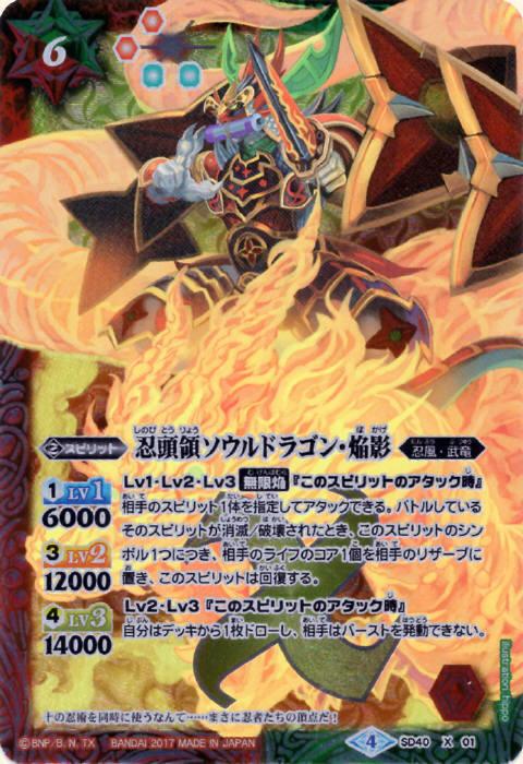 バトスピの質問です。 忍頭領ソウルドラゴン・焔影の『無限焔』で、疲労状態の相手のスピリットを指定してアタックすることは可能ですか?