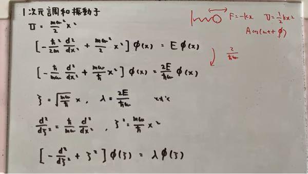 量子力学の調和振動子で画像のξ=…のところまでは分かりますが次の行のd^2/dξ^2=…の式がどう導出したのかわかりません。どなたか解説お願いします。