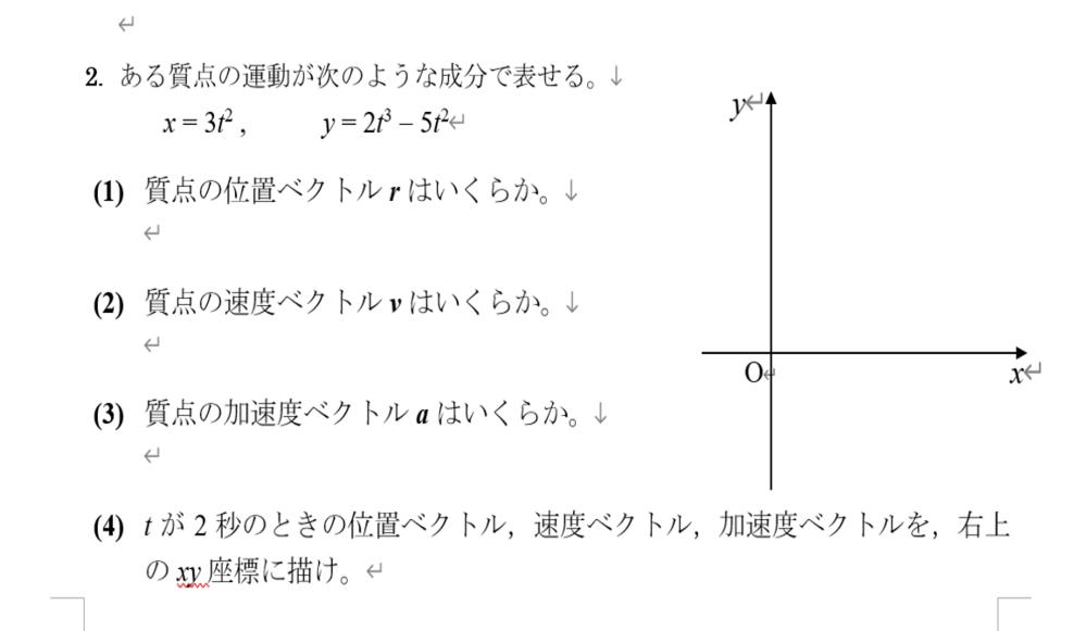 物理の問題です。 ベクトルに関する内容になっているので分かる方宜しくお願いします。 図は無くても大丈夫です。