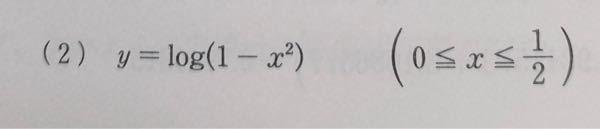 【問題】次の曲線の長さの求めよ y'=2x/x^2-1で解いたのですが、答えがどうしても1/2-log3になってしまいます。答えはlog3-1/2です。 y'=2x/x^2-1で置いて求める式を教えてください。