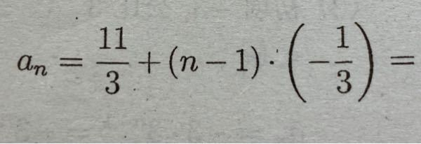 この問題の解き方が分からないので途中式を書いて教えてください。