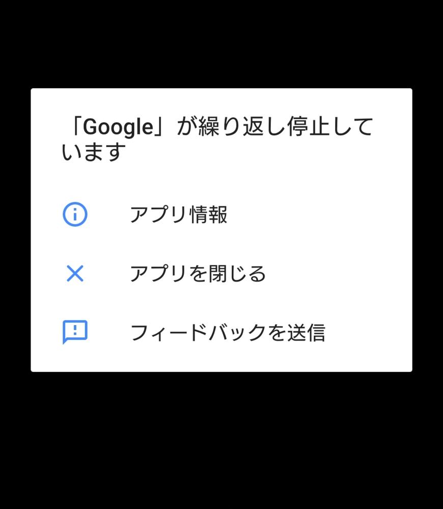 『Googleが繰り返し停止してます』 とずっと表示されるのですか、どうしたら、よいでしょうか?