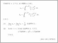 (2)は誘導無視で中学数学の知識で解けますか?