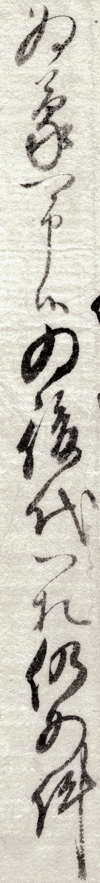 この古文書のくずし字と意味を教えてください。 「為象一申候の後代一礼仍如件」と読めるのですが、実際はどうなのでしょうか?あと意味も教えてくれると助かります。