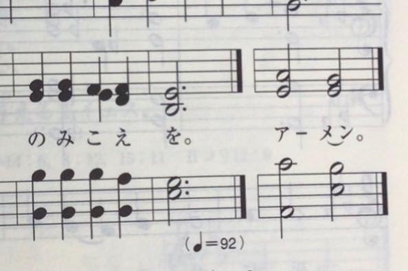 賛美歌の長調を求めたいのですが、アーメンのところとそうではない方のどちらの音符を見て判断すれば良いのでしょうか。