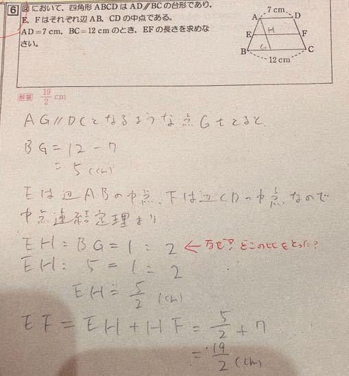 下の写真に写っている上の問題を解いて提出したのですが、先生にこのように返されました。(赤ペンで書かれているやつです。) どのように書けば良いのでしょうか。