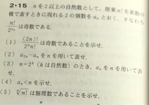 この問の(3)でn≦2kの時を仮定してn=2k+1と2で成立を確かめているんですが、n=2k+2だけ確かめるんでは駄目なんでしょうか