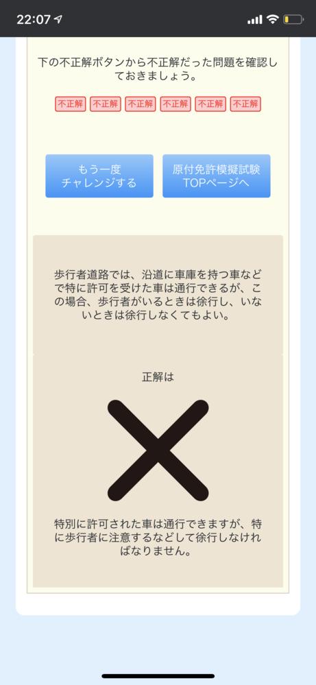 すみませんガチでこれ どういう意味ですか?(^^;; 歩行者いないのに、徐行しなくちゃいけないんですか?!