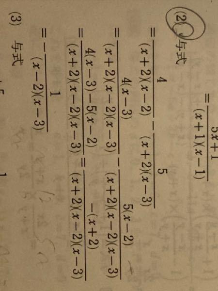 画像写真のように計算して行くと私の解答は1/(x-2)(x-3)になりました。自分の解答に至るまで、-x-2/(x+2)(x-2)(x-3)は出たのですがここからどうしたら-1/(x-2)(x-3)になりますか?また、何故-1になるのでしょうか?