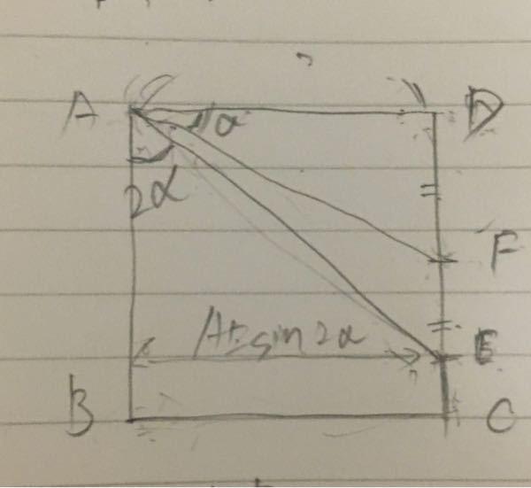 【正方形ABCDあり、辺CD上に一点EをとりBC+CE=AEならしめ,又Fを辺CDの中点とすれば∠ ABE=2 ∠FADとなることを証せよ】 という問題についてなんですが、これって∠ BAE=2 ∠FADを最初から仮定して、等式の証明をしてから仮定が成立するみたいな流れの回答ではダメなのでしょうか? 教えて下さい。 自分の答案は ∠ BAE=2α ∠FAD=α と仮定する。 AEsin2α=BC=AD=AB=BC より AEsin2α・tanα=AEsin2α/2・・・①が成り立つ FはDCの中点であり、DF=AD/2より tanα=1/2 よって①の等式は等しい事が等しい事が示される。 故に ∠ BAE=2 ∠FAD である