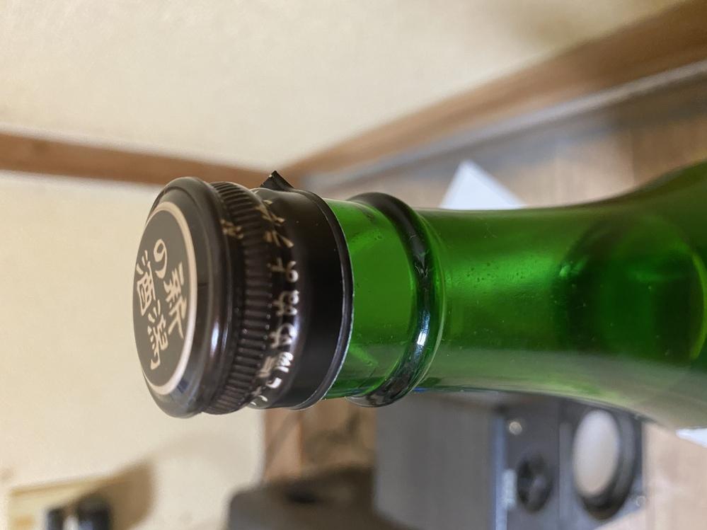 日本酒の一升瓶のふたが写真のような状態になり開かなくなってしまいました。開栓するにはどうすればいいですか? せっかく買った日本酒なのに開かなくて困っています。どうか開け方を教えて下さい。よろしくお願いいたします。