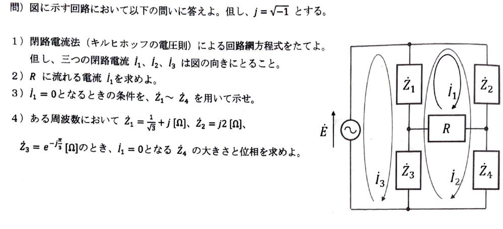 電気回路に関する質問です 下記画像の問題(2)が分かりません... 回路網方程式からI1=の形に連立方程式を解くとは思うのですが、あまりにも式が複雑になってしまい答えまでたどり着けません。 それとも解法が間違っているのでしょうか どなたかよい解法もしくは正しい解き方をお教えください