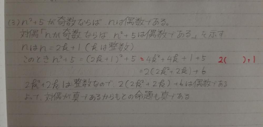 n²+5が奇数ならばnは偶数である の証明についてです。 解いてみたのですがこれで合っているのでしょうか?
