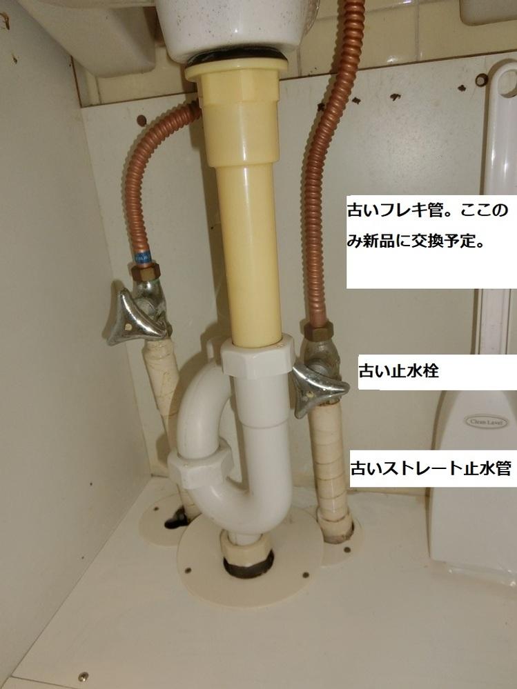 ①洗面台の、写真の古い水道管(ストレート止水管)と古い止水栓を、古い止水栓のみ一回外して、底板を通したのちに 同じ古い止水栓を再び付ける場合に、 古い水道管(ストレート止水管)の雄ネジにシールテープを巻くべきでしょうか?この古い水道管の雄ネジは平行ネジだと推測します。 (「推測」の理由は未だ外して確認してないから)一回外す理由は底板を通しやすくするためです。 また、その次の工程で、②一回外した古い止水栓を、上から垂らす予定の新品フレキシブルホースと繋ぐ場合、 古い止水栓の雄ネジにシールテープを巻くべきでしょうか?掲載写真の古いフレキ管(銅管?)を新品のフレキホースに交換したいのです。 古い止水栓の雄ネジは平行ネジだと推測します。新品フレキホースの接続部は平行ネジで、中にはゴムパッキンが有ります。 シールテープは平行ネジには巻いてはいけない、という原則が有ったと思うのですが ネットで見つけた職人さんが①と似たストレート止水に、それは平行ネジなのにシールテープを巻きヘルメシールも塗布していたので、混乱しています。 本来の目的は、古い洗面台の洗面ボウルにヒビが入ったので、洗面台を交換する、という物です。写真を添付しましたのでクリック拡大して頂けると幸いです。 ③ 上の質問①も②も雄ネジ側が、平行だったらシールテープ不要で、テーパネジだったらシールテープを巻く、と考えるべきでしょうか? ④また、予定では古いストレート止水管と、古い止水栓を、両方とも再利用する計画ですが、いっそ両方とも新品に換えた方が無難でしょうか? 質問以外にもご助言いただけますと幸いです。