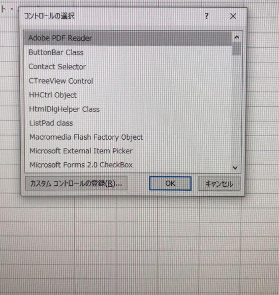 エクセル2016です。 バーコードを作成しようとして、 開発→挿入→コントロールの選択を開いたのですが、 以前まであったMicrosoft barcode control のボタンがなくなっています( ; ; ) どうやって作成するのかご教示頂けますでしょうか。 宜しくお願いします。