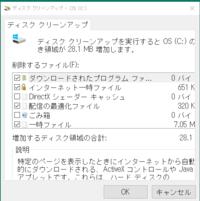 windows10のディスククリーンアップ画面が買った時と異なり画像のようなものになり、下にスクロールもできなくなっています。 前にはシステムクリーンも付いていたように思います。どなたか、解決法を、よろしくお願いいたします。