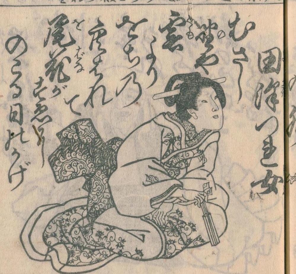この和歌には読めない字があります。その読みを教えて頂けますか? 田澤つれ女 むさし野や雲よりさちの ? はれて尾花がすえにのこる日のかげ
