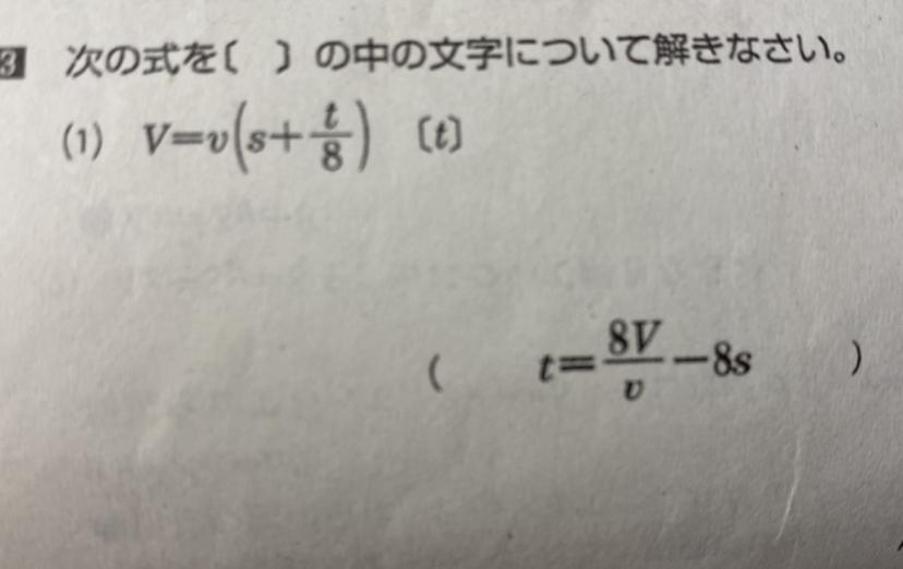 【至急】 この問題の解き方を簡単に説明してください! お願いします!