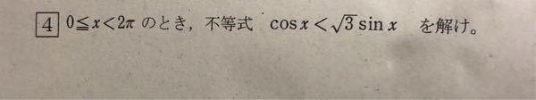高校数学です。 よろしくお願いします!