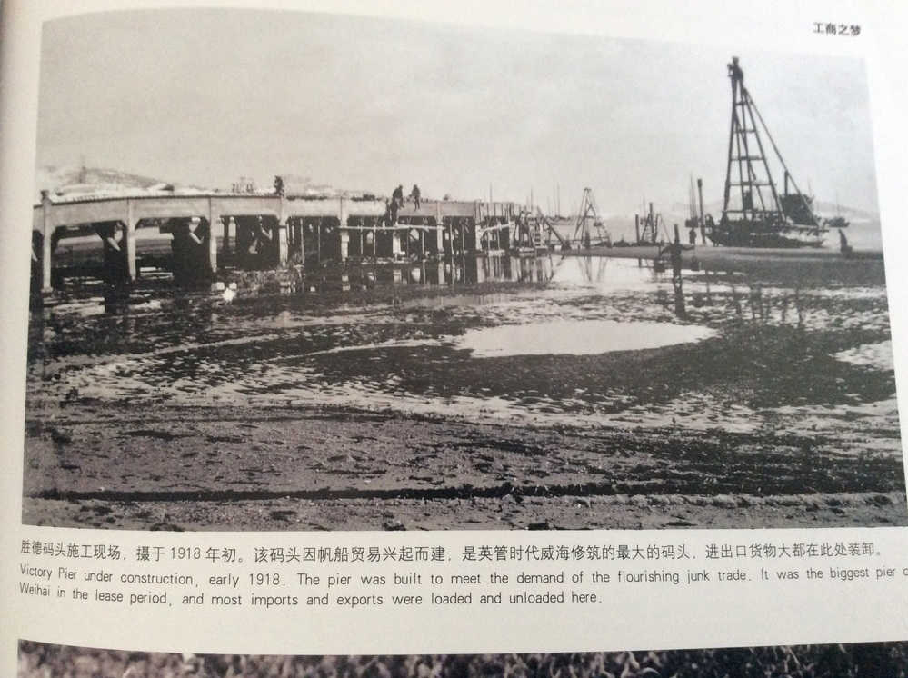 Victory Pier under construction, early 1918. The pier was built to meet the demand of the flourishing junk trade. It was the biggest pier of Weihai in the lease period, and most imports and exports were loaded and unloaded here. この文章を日本語で翻訳して欲しいです、宜しくお願いします。