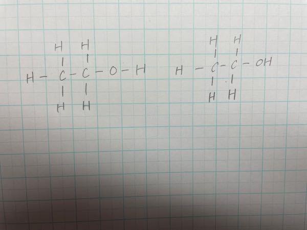 化学の構造式について質問です。 エタノールを構造式で書くとき、どっちの書き方でもいいんですか??答えには左のやつが書いてありました。