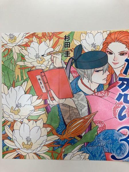百人一首をマンガ化した『うた恋い。』シリーズの3巻の表紙に描かれているこのクリーム色の花は一体なんでせうか?