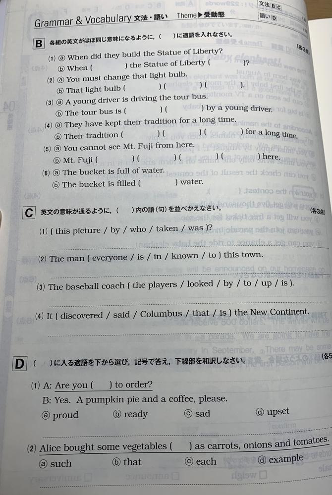至急お願いしたいです。 トランスファー英語総合問題演習 courseCの18ページの問題です。日本語訳も付けて解答して頂きたいです。すみません。よろしくお願いします。