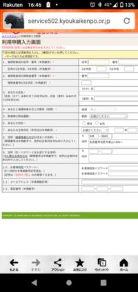 Android のスマホからchromeを利用して協会けんぽのHPに飛んでおります。 協会けんぽのHPから医療費照会を見れるようにしたいので、利用申請(被保険者用)の利用登録申請画面を記入する際に何回書き直してエラーが出ます。(住所を入力を大文字で記入してください) 注意書にはこのように書いてあります。  8.住所(被保険者の方がお住まいの住所) ∗ (郵便番号は半角数字で、住所は全角39文...
