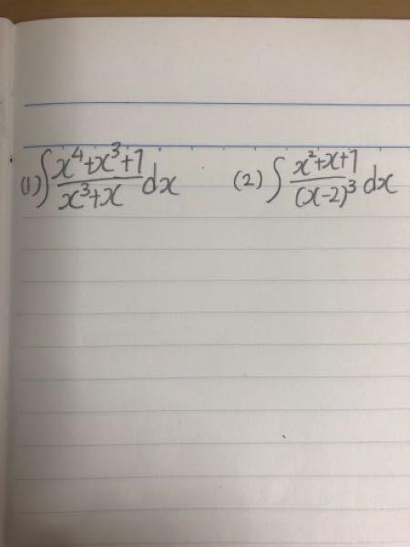 微分積分の分野の問題で質問です。不定積分の問題がわかりません。できたらで良いのですが、途中式も書いてくれるとありがたいです。