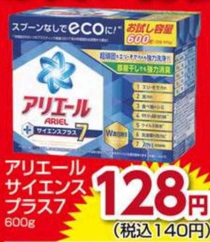 アリエールの粉末600gが税込140円はお買い得ですか? 安いかどうかわからずにいます。