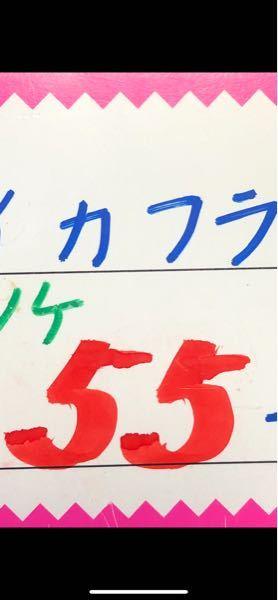 Illustrator(イラストレーター)のフォント字体での質問です。 55のこの字体は、なんというフォント名ですか?