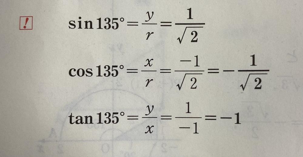 【数1 三角比】 些細な質問で申し訳無いのですが、この写真のような場合、 記述式試験などでsin135°やcos135°の答えの分数を有理化して答えても○は貰えるのでしょうか。