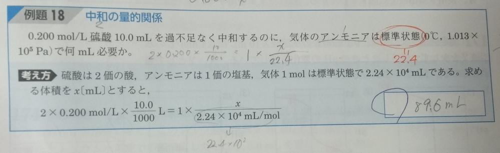 この問題の式(2×0.200×10/1000=1× x/22.4)まではたてられたのですが、答えが89.6なのに、0.896になります。 私のただの計算間違いなのでしょうか? それとも、私のたてた式が違うのでしょうか? 明日までなので、よろしくおねがいしますm(_ _)m