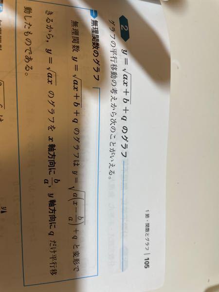 なぜ左の式を変形したら右の式がX -A分のBになってるのですか?