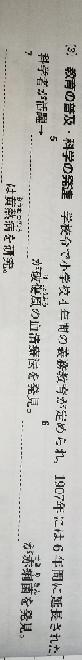 (3)の5、6、7に入る内容を回答してください。