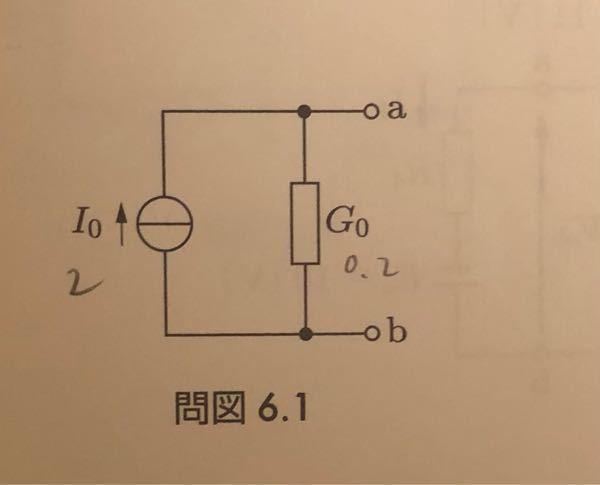 画像の定電流等価回路を定電圧等価回路に置き換えたときの起電力と内部抵抗の値の求め方を教えてください 電気回路
