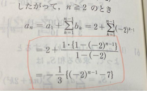 【高校数学 高2 数列】 このピンクのマーカーのところの変形がよく分かりません 計算していくと2+1/3{1-(-2)^n-1}となってしまい「1-」 の部分をどのように処理すれば模範解答の答えになるのかがよく分からないです。 どなたか分かりやすく解説お願いします