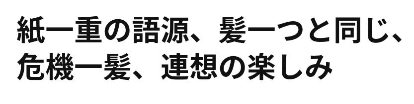 「かみ・がみ」と言って思い浮かぶ曲がありましたら、1曲お願い出来ますか? 歌モノ・インストを問いません。 前後に文字を足すのも、漢字変換や連想や拡大解釈もご自由に。 ボケていただいてもOKです。 P